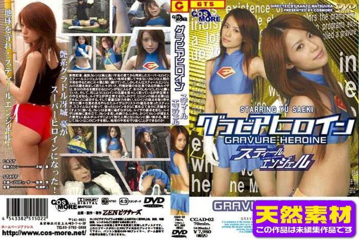 CGADT-02 [Raw Footage] Super Heroine Steel Angel Yuu Saeki