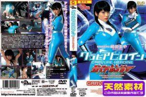 CGADT-05 [Raw Footage] Super Heroine GAIA RANGER Maya Sakita