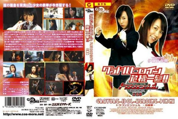 CGBD-09 Super Heroine Saves the Crisis !! Dragon Angel - Fist of Kung-fu Dragon Ayaka Takeuchi