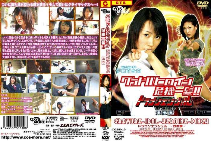 CGBD-10 Super Heroine Saves the Crisis !! Dragon Angel - Fist of Twin Tiger Ayaka Takeuchi