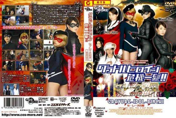 CGBD-15 Super Heroine Saves the Crisis !! Star of Selene - Star Princess Rie Sakita, Momoko Tani, Ayaka Tsuji