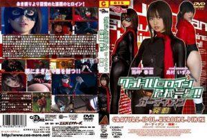 CGBD-17 Super Heroine Saves the Crisis!! – Guardian in Action Izumi Shimamura, Haruna Amatsubo