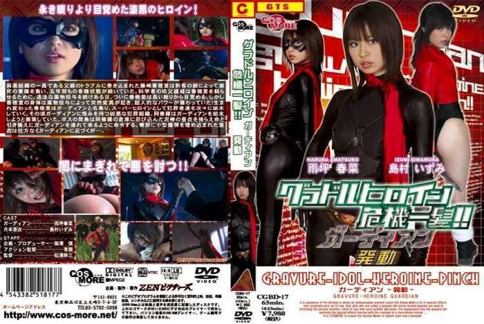 CGBD-17 Super Heroine Saves the Crisis!! - Guardian in Action Izumi Shimamura, Haruna Amatsubo