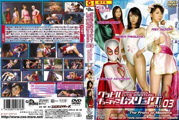 CGBD-18 Cutie Idol Wrestling BATTLE03 - The Front of Maidens- Ayaka Takeuchi, Yukino Hiyama, Yumiko Inoue, Rei Noma