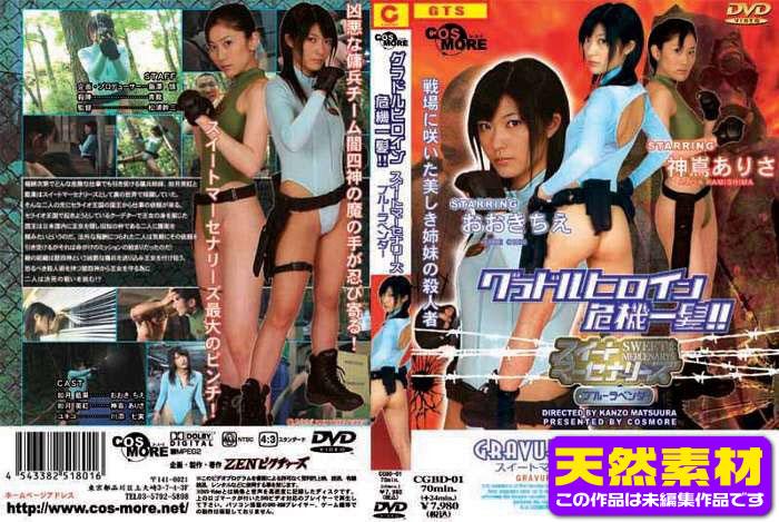 CGBDT-01 [Raw Footage]Super Heroine Saves the Crisis !! SWEET MERCENARYS Blue Lavender