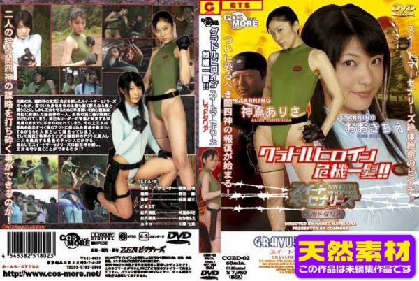 CGBDT-02 [Raw Footage] Super Heroine Saves the Crisis !! SWEET MERCENARYS Red Dahlia Chie Ooki, Arisa Kamishima