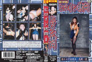 CGM-01 Heroine Torture 01 Mia Sakurai