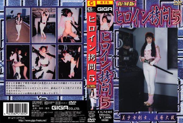 CGM-05 Heroine Torture 05 Maiko Haneda