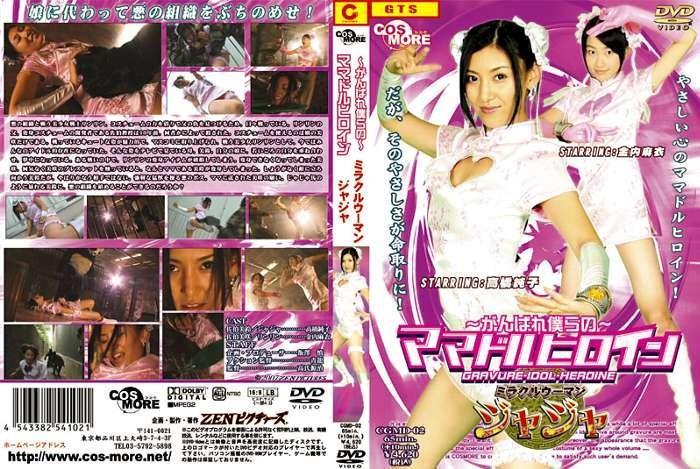CGMD-02 Miracle Woman Jyajya - Our Loverly Mamadol Heroine Junko Takahashi