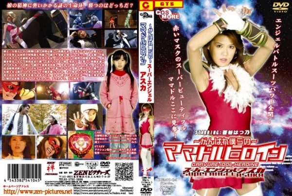 CGMD-04 Super Angel ASUKA Hatsuno Sugaya, Miro