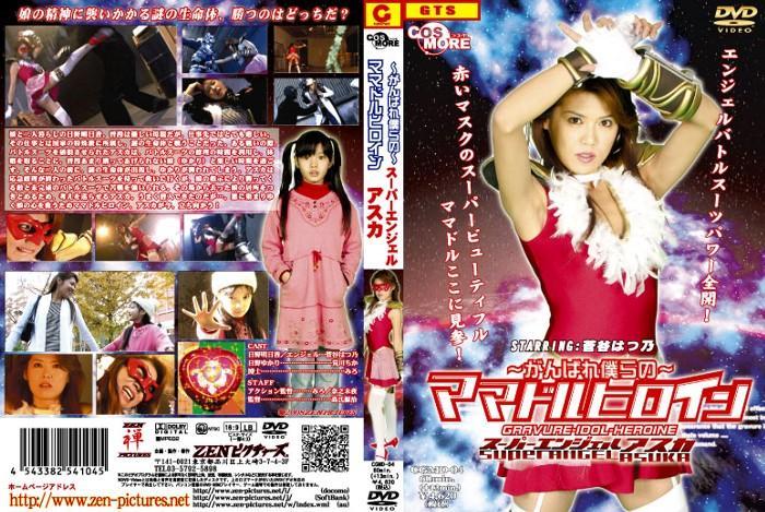 CGMD-04 Super Angel ASUKA Hatsuno Sugaya, Miro