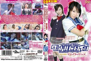 CGRD-02 Our Super Heroine  Beautiful Girl Warrior Sailor Nurse Ako Fujiwara