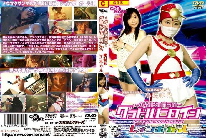 CGRD-04 Our Super Heroine - The Transforming Heavenly Maiden Rainbow Girl Yuu Kosaka