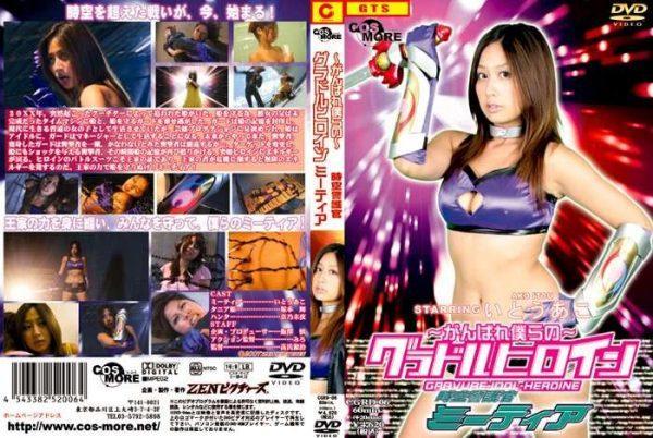 CGRD-06 Our Super Heroine - Time Guardian Meteor Mai Tsukamoto, Miyo Nano