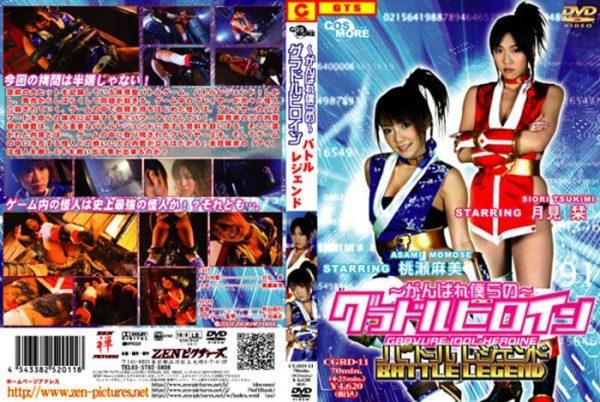 CGRD-11 Go Get'em! Our Super Heroine - Battle Legend Shiori Tsukimi, Asami Momose