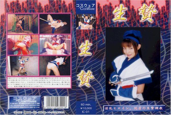 DIC-01 Sacrifice Shizuka Miyashita