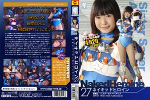 GATE-27 Naked Heroine 27 Phase 27 Younger Sister Fighter Sister Saver Alice, Tsukushi Osawa