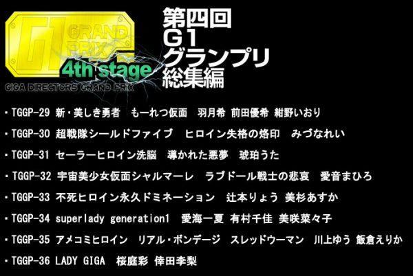GDBS-17 G1 Grand Prix 4th Stage Nozomi Haduki, Yuki Maeda, Rei Mizuna, Uta Kohaku, Mahiro Aine, Ryo Tujimoto, Asuka Misugi, Ichika Aimi, Chika Arimura, Nanako Misaki, Yu Kawakami, Erika Iikura, Aya Sakuraba, Riri Kouda