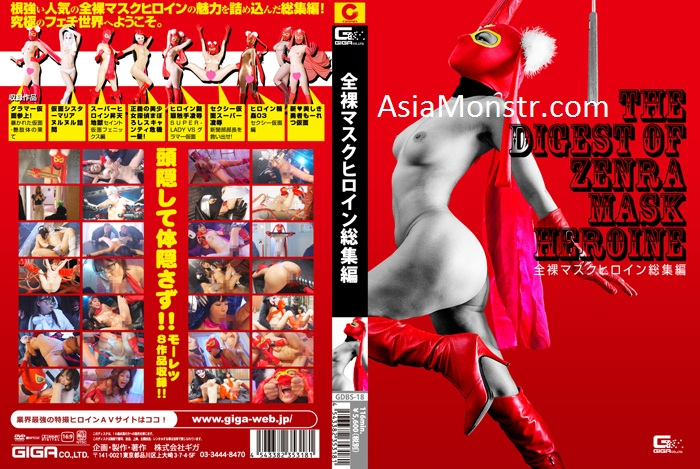 GDBS-18 The Highlights Of Naked Mask Heroine Mei Asuka