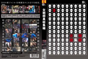 GDBS-21 The Highlights Of Female Combatant