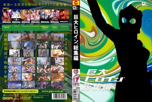 GDBS-22 The Highlights Of Gigantic Heroine Natumi Horiguchi, Saori Hirako, Banana Asada, Miho Tachibana, Kana Ohori, Yuki Mizuho, Kanon Sahara