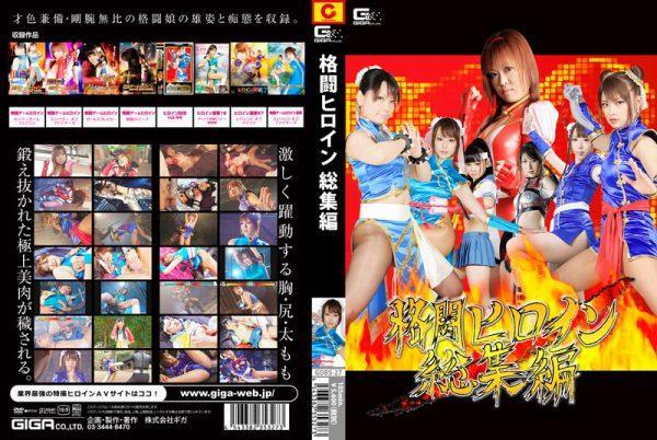 GDBS-27 Highlights of Martial Arts Heroine