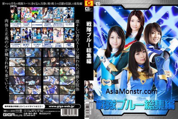 GDBS-31 Highlights of Blue Sentai