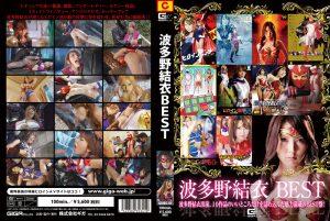 GDBS-41 Best of Yui Hatano
