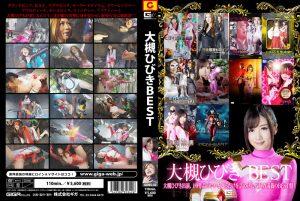 GDBS-42 Best of Hibiki Otsuki