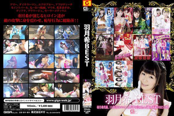 GDBS-46 Best of Nozomi Haduki