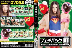 GDGA-02 Heroine Fetishism Package 01 Ayaka Tomoda Yui Hatano Yui Aikawa