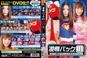 GDGA-03 Heroine Insult Package 01 Ayaka Tomoda Yui Hatano Yui Aikawa