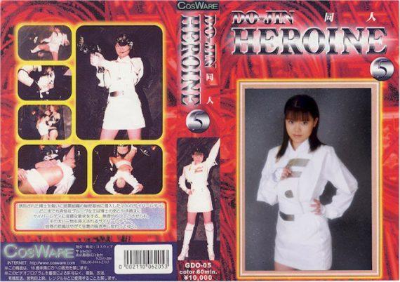 GDO-05 Heroine Dojin 05 Sakura Sakurai