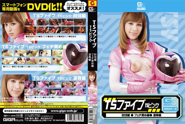 GDSC-03 TS Pink Yui Aikawa