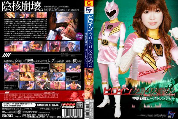 GGTB-06 Heroine Clitoris Torture 2 - Beast Rangers Ai Okada