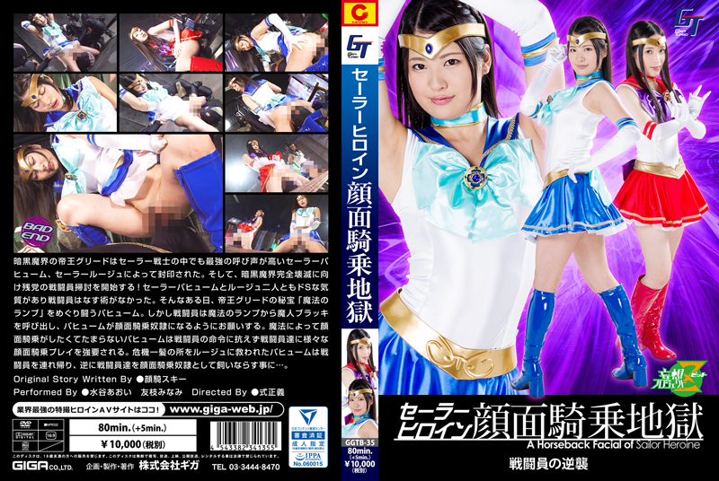 GGTB-35 Sailor Heroine Face Sitting Hell -Revenge of the Combatants Aoi Mizutani Minami Tomoeda