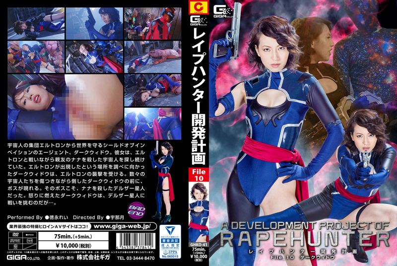 GHKO-41 Rape Hunter Development Project File 10 Dark Widow Rei Tokunaga