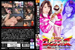GHKO-45 Wing Force Wing Pink Fallen to Pervert Masochistic Slave Yuri Momose