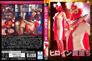 GHKO-46 Heroine Fallen to the Trap -Glamour Mask- Rumi Kodama