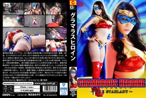 GHKO-48 Glamorous Heroine -THE STARLADY- Chitose Yura