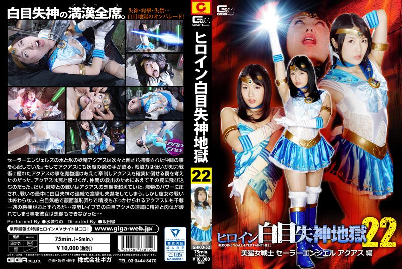 GHKO-52 Heroine White Eye Blackout Hell 22 Sailor Angel Aquas Rino Mizushiro
