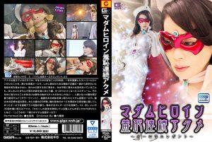 GHKO-53 Mature Heroine Shameful Endless Orgasm -Aurora Elegant- Rei Kitajima