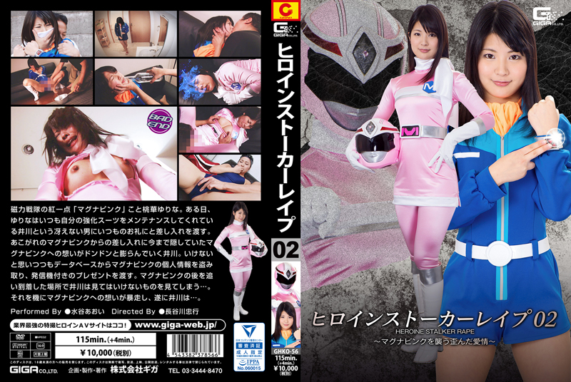 GHKO-56 Heroine Stalker Rape 02 -Twisted Love attacking Magna Pink- Aoi Mizutani