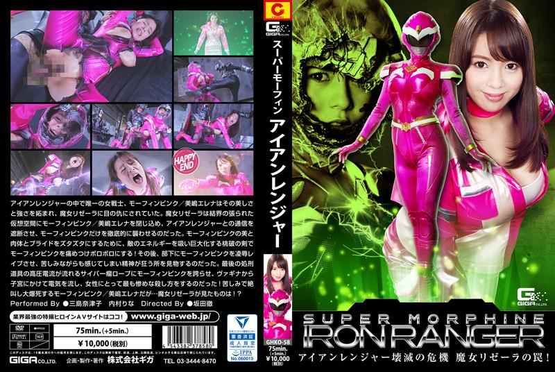 GHKO-58 SUPER MORPHINE IRON RANGER -IRON RANGER Destruction Crisis The Trap of Witch Lizera- Natsuko Mishima Rina Utimura