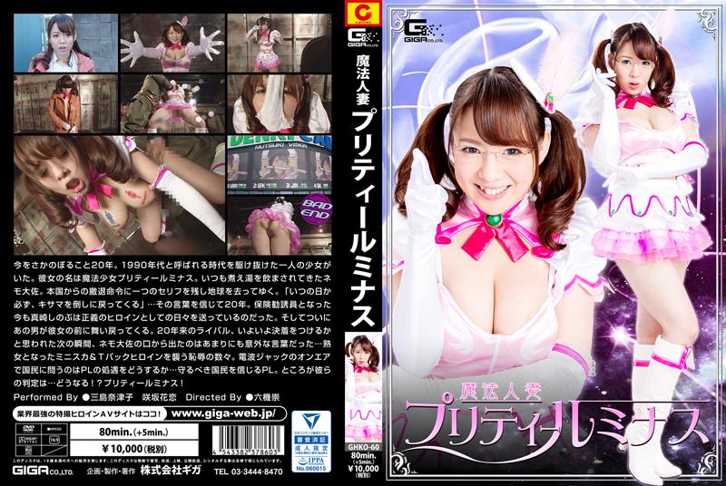 GHKO-60 Pretty Luminous Natsuko Mishima Karen Sakisaka