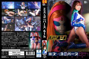 GHKO-61 Ms. Universe 6th -Betrayal of the New Armor- Yu Shinoda