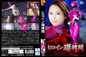 GHKO-66 Heroine Crucifixion Torture -Ultimate Pink The Last Battle- Ian Hanasaki