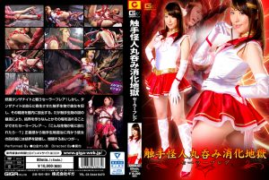 GHKO-67 Tentacle Monster Swallowing Torture Sailor Flare Reina Shirogane