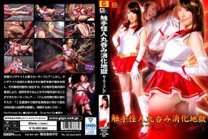 GHKO-67 Tentacle Monster Swallowing Torture Sailor Flare Reina Shirogane
