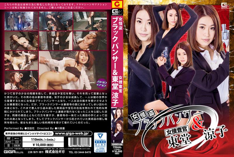 GHKO-68 Female Thief Black Panther & Female Investigator Ryoko Todo Hana Yoshida